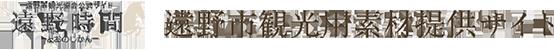 遠野市観光用素材提供サイト