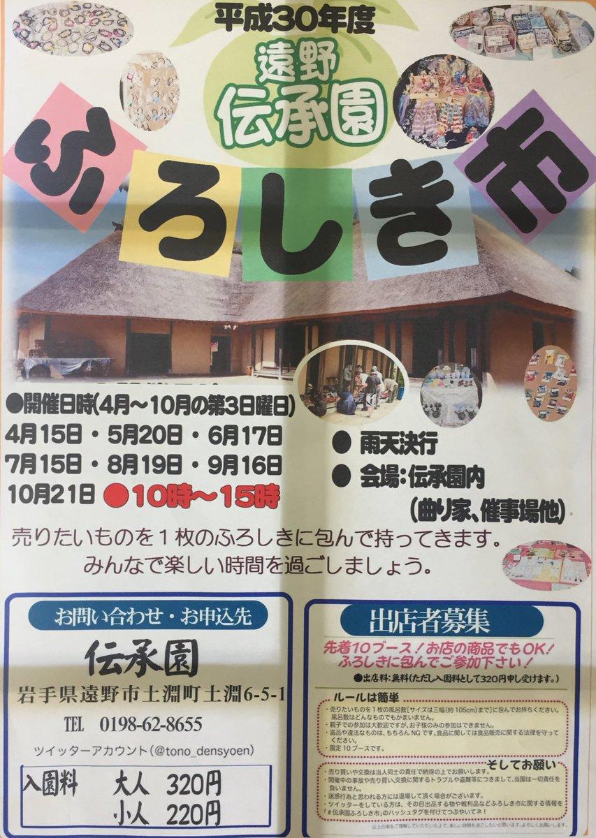 伝承園ふろしき市(6月) 遠野...